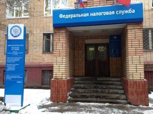 Фотография с сайта nalog.ru